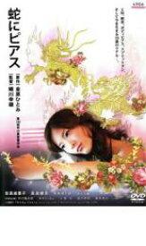 【中古】DVD▼蛇にピアス▽レンタル落ち