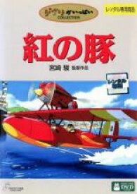 【中古】DVD▼紅の豚▽レンタル落ち