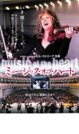 【中古】DVD▼ミュージック・オブ・ハート▽レンタル落ち ミュージカル