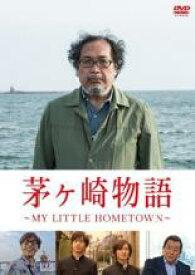 【中古】DVD▼茅ヶ崎物語 MY LITTLE HOMETOWN▽レンタル落ち