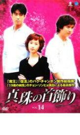 【バーゲンセール】【中古】DVD▼真珠の首飾り 14▽レンタル落ち 韓国