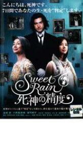【中古】DVD▼Sweet Rain 死神の精度▽レンタル落ち