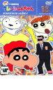 【バーゲンセール】【中古】DVD▼クレヨンしんちゃん TV版傑作選 第8期シリーズ 18 オラがオラになった日だゾ▽レンタ…