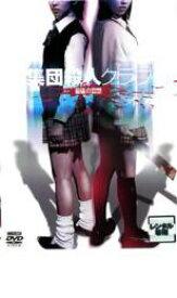 【バーゲンセール】【中古】DVD▼集団殺人クラブ 最後の殺戮▽レンタル落ち ホラー