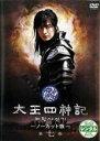 【中古】DVD▼太王四神記 ノーカット版 第七巻▽レンタル落ち 韓国