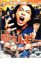 【中古】DVD▼鴨川ホルモー▽レンタル落ち