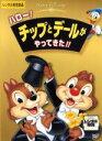 【中古】DVD▼ハロー!チップとデールがやってきた!!▽レンタル落ち ディズニー