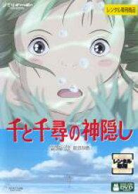 【中古】DVD▼千と千尋の神隠し▽レンタル落ち