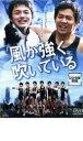 【中古】DVD▼風が強く吹いている▽レンタル落ち