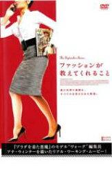 【中古】DVD▼ファッションが教えてくれること【字幕】▽レンタル落ち