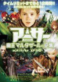 【中古】DVD▼アーサーと魔王マルタザールの逆襲▽レンタル落ち