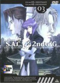【中古】DVD▼攻殻機動隊 S.A.C.2nd GIG 03▽レンタル落ち