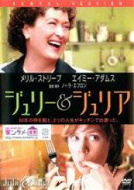【中古】DVD▼ジュリー&ジュリア▽レンタル落ち