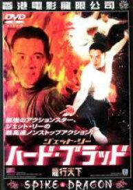【中古】DVD▼ジェット・リー ハード・ブラッド▽レンタル落ち