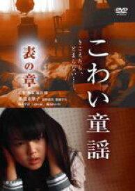 【中古】DVD▼こわい童謡 表の章▽レンタル落ち ホラー