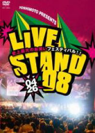 【バーゲンセール】【中古】DVD▼YOSHIMOTO PRESENTS LIVE STAND 08 0426▽レンタル落ち