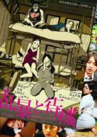 【中古】DVD▼乱暴と待機▽レンタル落ち
