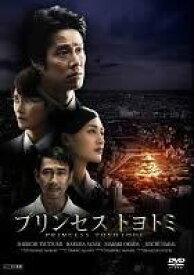 【中古】DVD▼プリンセス トヨトミ▽レンタル落ち