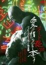 【中古】DVD▼ヌードの夜 愛は惜しみなく奪う ディレクターズ・カット完全版▽レンタル落ち