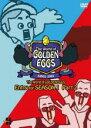 【中古】DVD▼ゴールデン エッグス The World of GOLDEN EGGS Entry for SEASON 1 part2▽レンタル落ち