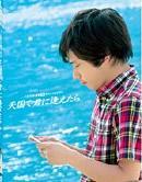 【中古】DVD▼JNN50周年記念スペシャルドラマ 天国で君に逢えたら▽レンタル落ち