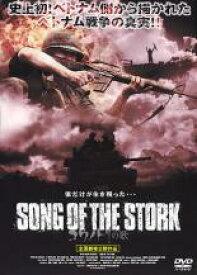 【中古】DVD▼SONG OF THE STORK コウノトリの歌▽レンタル落ち
