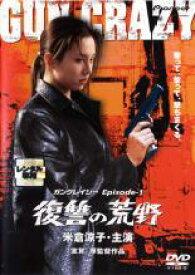 【中古】DVD▼GUN CRAZY Episode1:復讐の荒野 デラックス版▽レンタル落ち 極道 任侠
