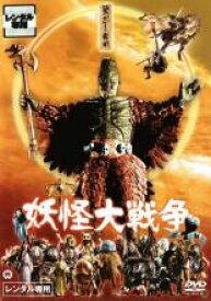 【中古】DVD▼妖怪大戦争▽レンタル落ち ホラー