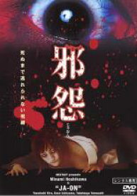 【中古】DVD▼邪怨▽レンタル落ち ホラー