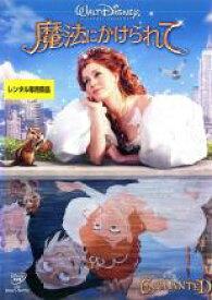 【バーゲンセール】【中古】DVD▼魔法にかけられて▽レンタル落ち