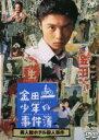 【中古】DVD▼金田一少年の事件簿 異人館ホテル殺人事件▽レンタル落ち