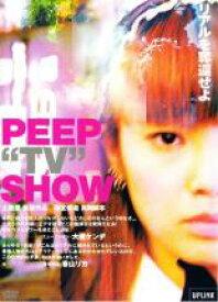 【バーゲンセール】【中古】DVD▼PEEP TV SHOW ピープ ティーブイ ショー▽レンタル落ち