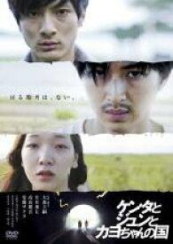 【中古】DVD▼ケンタとジュンとカヨちゃんの国▽レンタル落ち