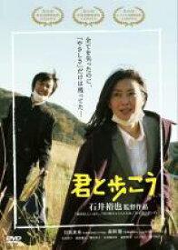 【中古】DVD▼君と歩こう▽レンタル落ち