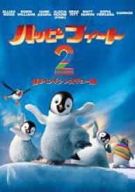 【中古】DVD▼ハッピー フィート 2 踊るペンギンレスキュー隊▽レンタル落ち