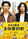 【中古】DVD▼まほろ駅前 多田便利軒▽レンタル落ち