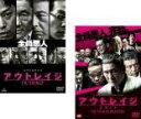 2パック【中古】DVD▼アウトレイジ(2枚セット)+ ビヨンド▽レンタル落ち 全2巻 極道 任侠