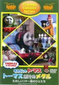 【中古】DVD▼きかんしゃトーマス クラシックシリーズ トーマスだけのメダル