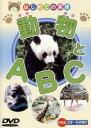【バーゲンセール】【中古】DVD▼はじめての英語 動物とA・B・C