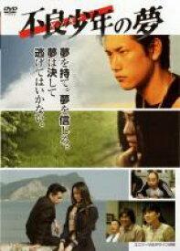 【中古】DVD▼不良少年 ヤンキー の夢▽レンタル落ち