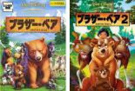 2パック【中古】DVD▼ブラザー・ベア(2枚セット)▽レンタル落ち 全2巻 ディズニー