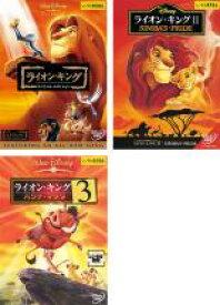 【送料無料】【中古】DVD▼ライオン・キング(3枚セット)スペシャル・エディション、2、3 ハクナ・マタタ▽レンタル落ち 全3巻 ディズニー