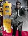 【バーゲンセール】【中古】DVD▼白竜 ヒットラーの息子▽レンタル落ち 極道 任侠