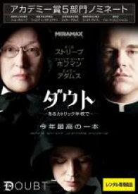 【中古】DVD▼ダウト あるカトリック学校で▽レンタル落ち