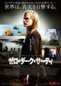 【中古】DVD▼ゼロ・ダーク・サーティ▽レンタル落ち