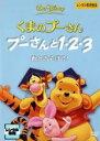 【中古】DVD▼くまのプーさん プーさんと1・2・3 数とあそぼう!▽レンタル落ち ディズニー