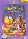 【中古】DVD▼くまのプーさん プーさんのふしぎな井戸▽レンタル落ち ディズニー