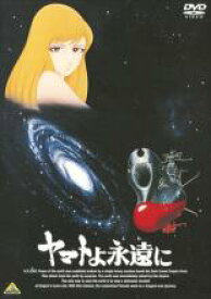 【中古】DVD▼ヤマトよ永遠に▽レンタル落ち