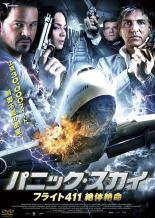 【中古】DVD▼パニック・スカイ フライト411 絶体絶命▽レンタル落ち