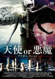 【中古】DVD▼天使or悪魔 アナザー・ワールド▽レンタル落ち